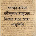 Shesher-Kobita-Pandulipi